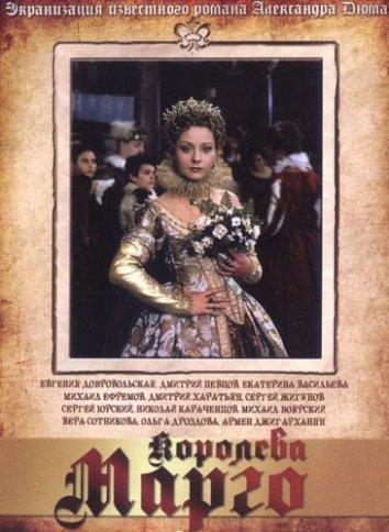 Смотреть Королева Марго онлайн в HD качестве 720p