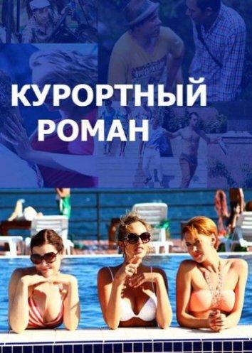 Смотреть Курортный роман онлайн в HD качестве 720p
