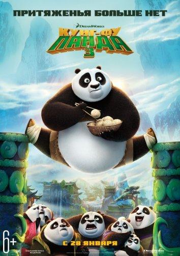Смотреть Кунг-фу Панда 3 онлайн в HD качестве