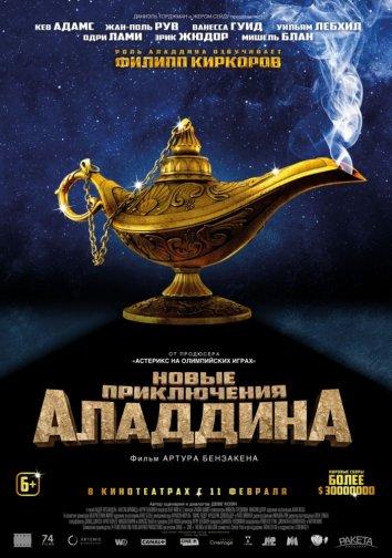Смотреть Новые приключения Аладдина онлайн в HD качестве