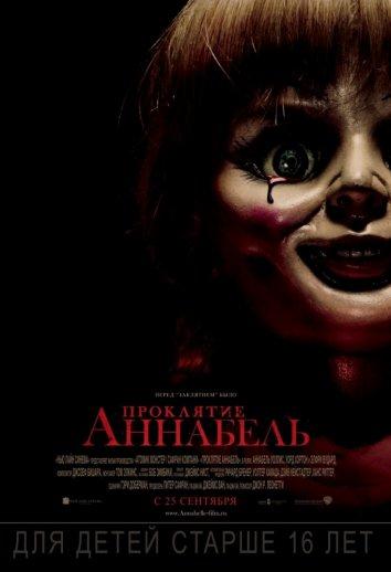Смотреть Проклятие Аннабель онлайн в HD качестве 720p