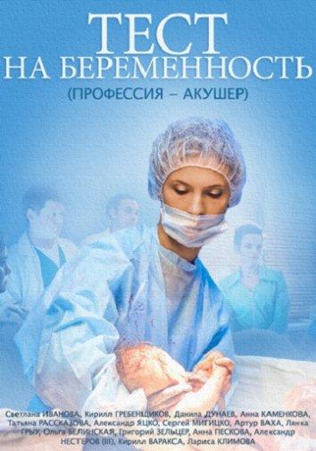 Смотреть Тест на беременность / Профессия - акушер онлайн в HD качестве 720p