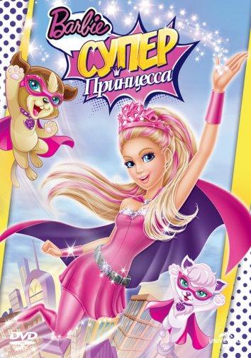 Смотреть Барби: Супер Принцесса онлайн в HD качестве 720p