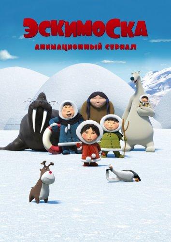 Смотреть Эскимоска онлайн в HD качестве 720p