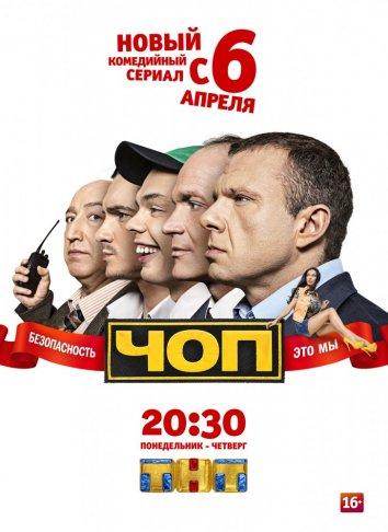 Смотреть ЧОП онлайн в HD качестве 720p