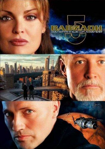 Смотреть Вавилон 5: Затерянные сказания – Голоса во тьме онлайн в HD качестве 720p