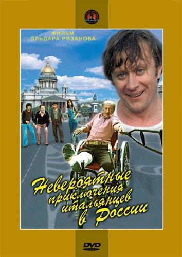 Смотреть Невероятные приключения итальянцев в России онлайн в HD качестве 720p