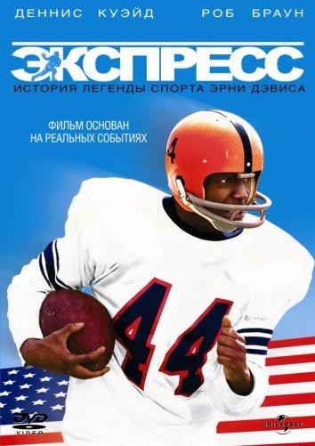 Смотреть Экспресс: История легенды спорта Эрни Дэвиса онлайн в HD качестве 720p