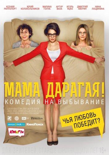 Смотреть Мама дарагая! онлайн в HD качестве 720p