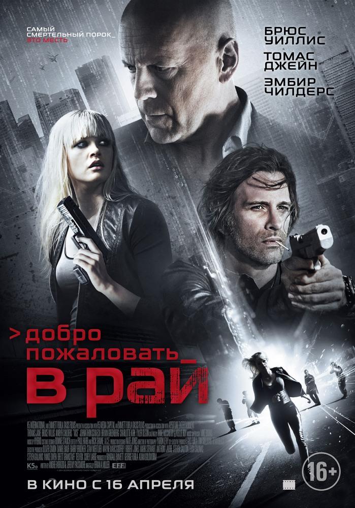 Смотреть фильм добро пожаловать