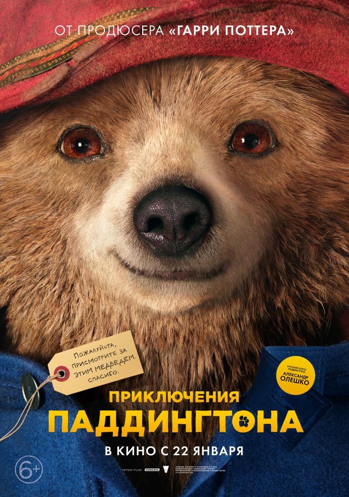 смотреть фильм онлайн медведь бесплатно: