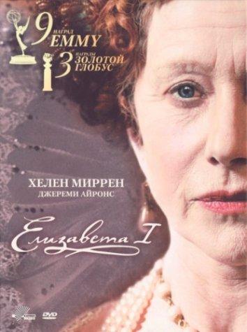 Смотреть Елизавета I онлайн в HD качестве 720p