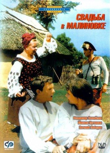 Смотреть Свадьба в Малиновке онлайн в HD качестве 720p
