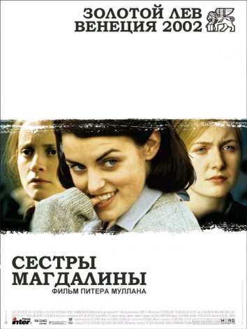Смотреть Сестры Магдалины онлайн в HD качестве 720p