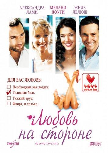 Смотреть Любовь на стороне онлайн в HD качестве 720p