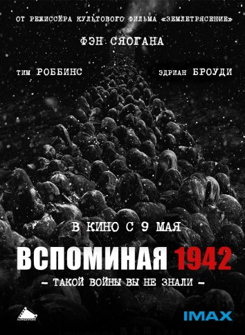 Смотреть Вспоминая 1942 онлайн в HD качестве 720p