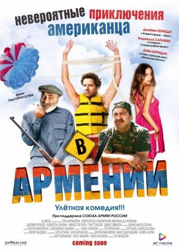 Смотреть Невероятные приключения американца в Армении онлайн в HD качестве 720p