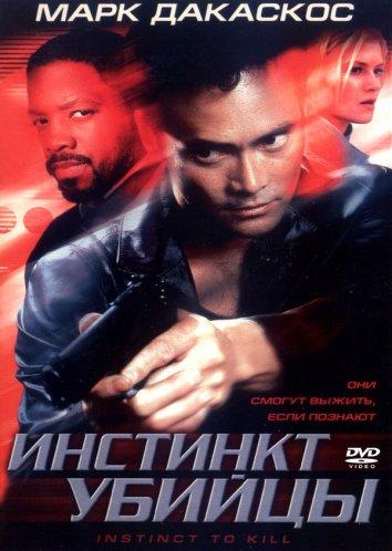 Смотреть Инстинкт убийцы онлайн в HD качестве 720p