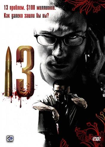 Смотреть 13 онлайн в HD качестве 720p