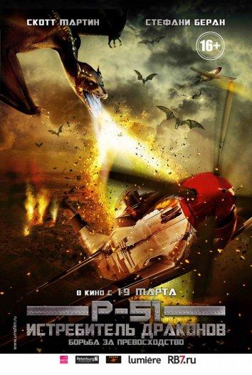 Смотреть P-51: Истребитель драконов онлайн в HD качестве 720p