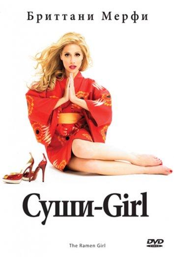 Смотреть Суши girl онлайн в HD качестве 720p