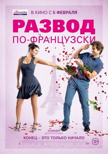 Смотреть Развод по-французски онлайн в HD качестве 720p