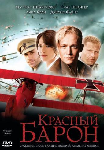 Смотреть Красный Барон онлайн в HD качестве 720p