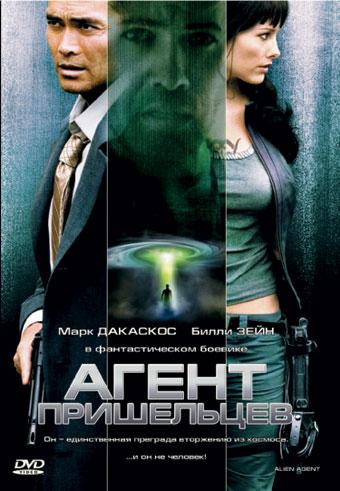 Смотреть Агент пришельцев онлайн в HD качестве 720p