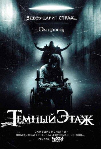 Смотреть Темный этаж онлайн в HD качестве 720p