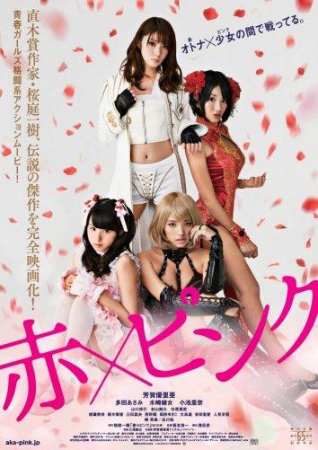 Смотреть Красный и розовый онлайн в HD качестве 720p