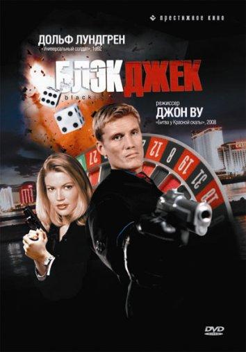 Смотреть Блэкджек онлайн в HD качестве 720p