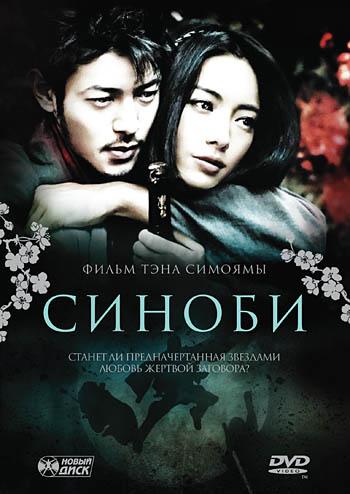 Смотреть Синоби онлайн в HD качестве 720p