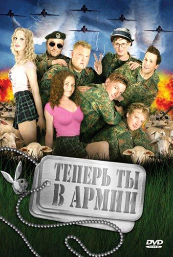 Смотреть Теперь ты в армии онлайн в HD качестве 720p