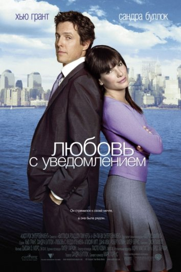 Смотреть Любовь с уведомлением онлайн в HD качестве 720p