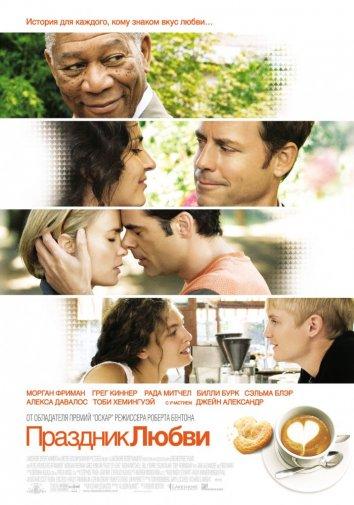 Смотреть Праздник любви онлайн в HD качестве 720p