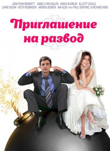Смотреть Приглашение к разводу онлайн в HD качестве 720p