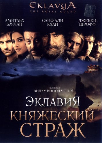 Смотреть Эклавия – княжеский страж онлайн в HD качестве 720p
