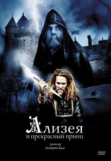 Смотреть Ализея и прекрасный принц онлайн в HD качестве 720p