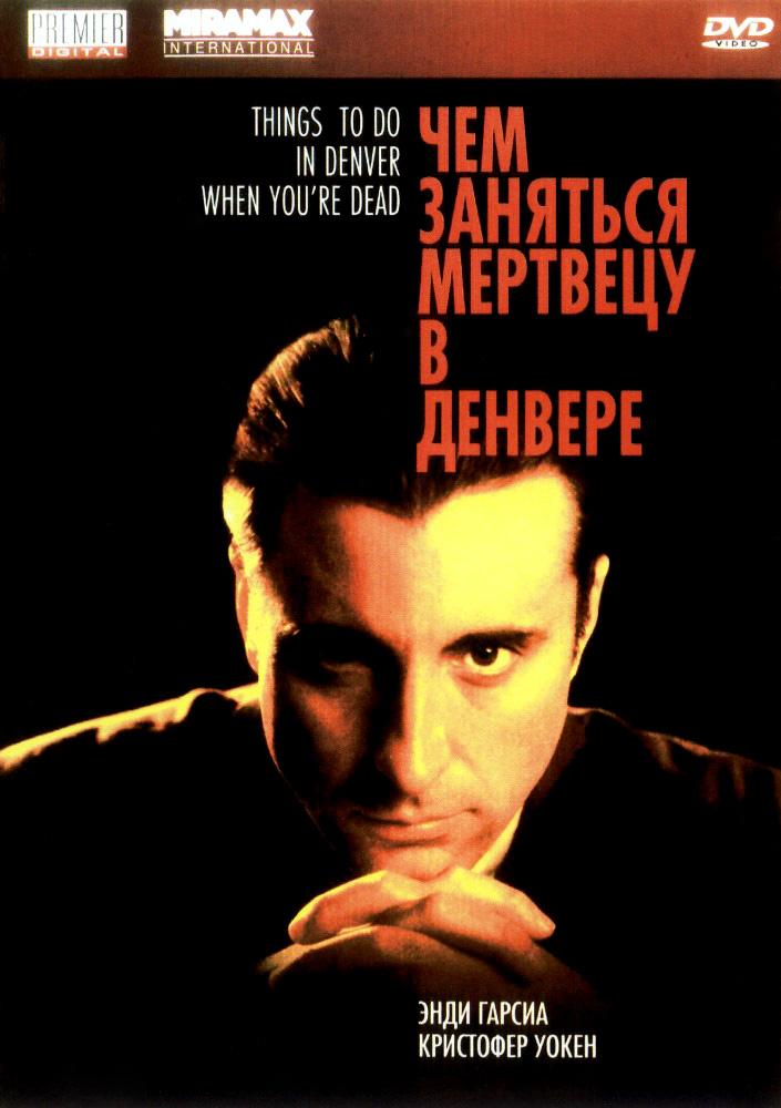 Чем Заняться Мертвецу В Денвере Фильм Бесплатно