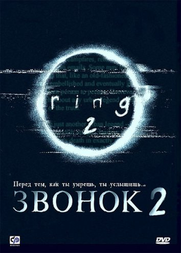Смотреть Звонок2 онлайн в HD качестве 720p