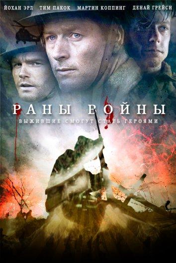 Смотреть Раны войны онлайн в HD качестве 720p