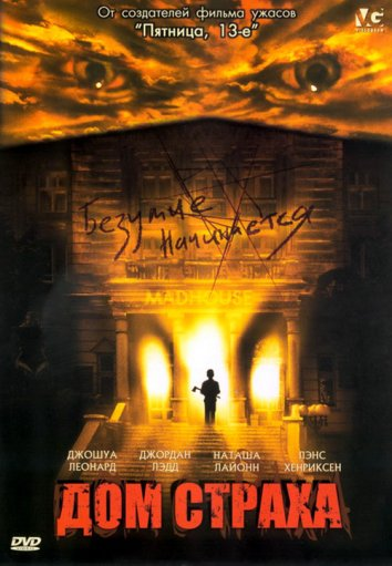 Смотреть Дом страха онлайн в HD качестве 720p