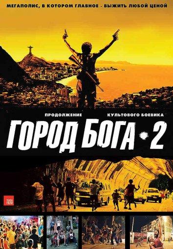Смотреть Город бога2 онлайн в HD качестве 720p