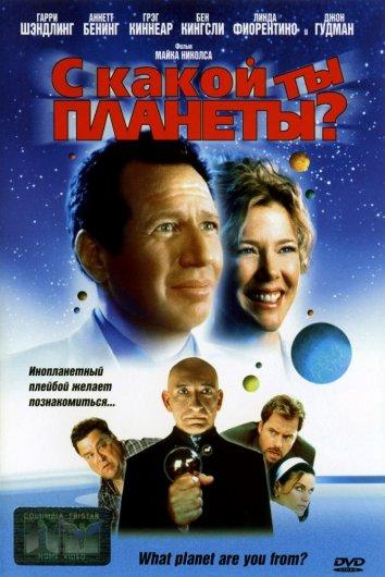Смотреть С какой ты планеты? онлайн в HD качестве 720p