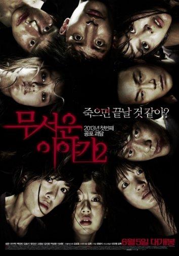 Смотреть Истории ужасов2 онлайн в HD качестве 720p
