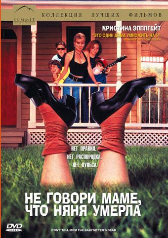 смотреть фильм онлайн бесплатно в хорошем качестве нянь: