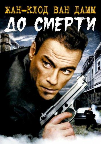 Смотреть До смерти онлайн в HD качестве 720p