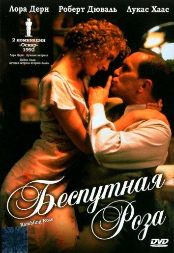 Смотреть Беспутная Роза онлайн в HD качестве 720p