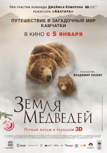 Смотреть Земля медведей онлайн в HD качестве 720p