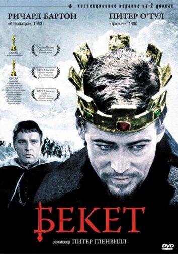 Смотреть Бекет онлайн в HD качестве 720p